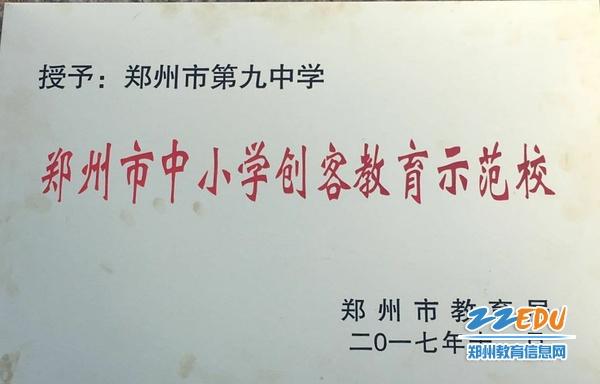 """5、学校获得""""郑州市中小学创客教育示范校""""美誉"""