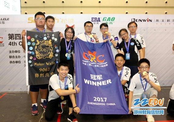 5、郑州九中CRC9067队伍在中美(国际)机器人挑战赛中夺冠