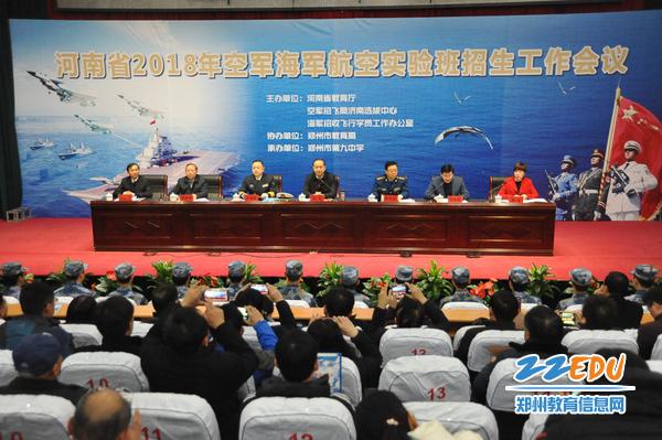 6、河南省2018年空军海军航空实验班招生工作全面启动