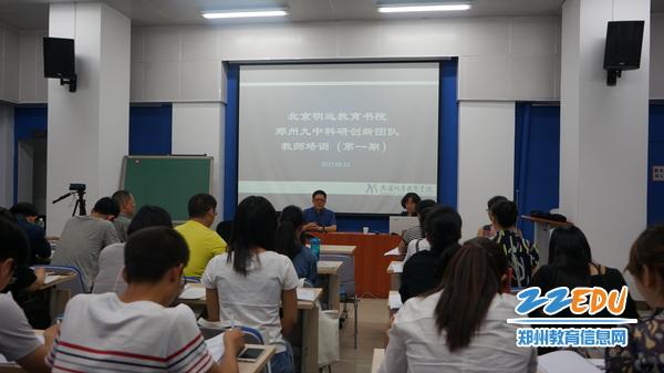 7、北京师范大学明远书院(开班仪式)