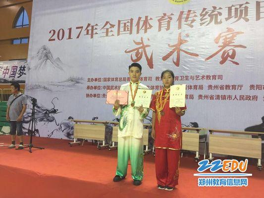 9、武术队夺得2017年全国体育传统项目学校联赛冠军和季军