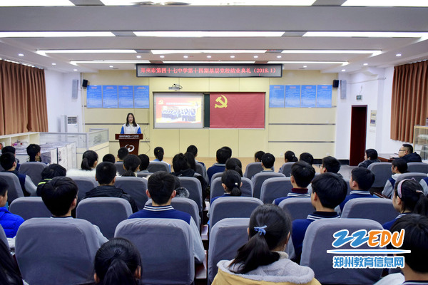 中共郑州市第四十七中学委员会第14期基层党校结业典礼现场