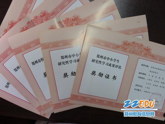 2.在郑州市中小学研究性学习成果评比中获得2个二等奖;