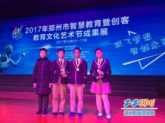"""3.在郑州市创客教育文化艺术节成果展上获得2项""""最佳表现奖"""""""