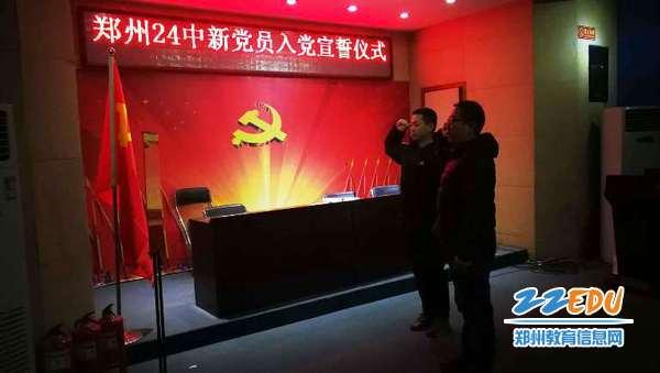 第三支部举行新党员入党宣誓仪式