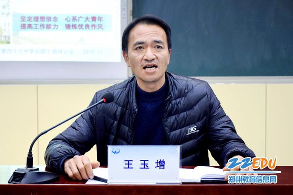 党委书记王玉增进行基层党校授课