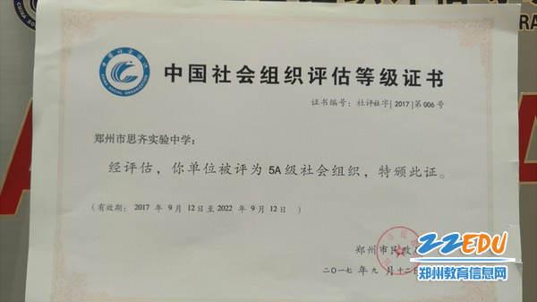 郑州市思齐实验中学获评5A级社会组织荣誉称号