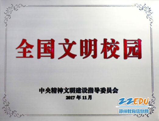 """中央文明委向郑州47中授""""全国文明校园""""牌匾"""