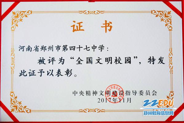 """中央文明委向郑州47中授""""全国文明校园""""荣誉证书"""