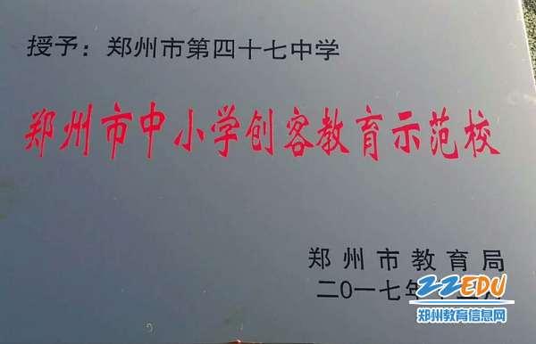 郑州市中小学创客教育示范学校
