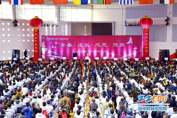 """郑州47中举行""""青春、成长、感恩、担当""""主题成人礼"""