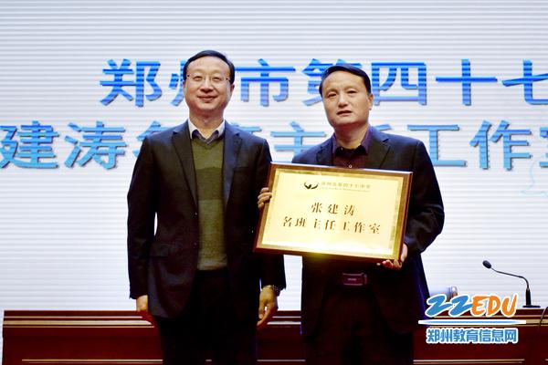 郑州47中举行张建涛名班主任工作室授牌仪式