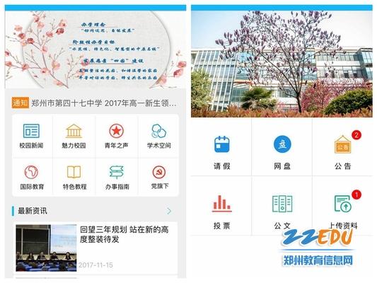 """郑州47中智慧云平台 暖心""""小贤""""值得拥有"""