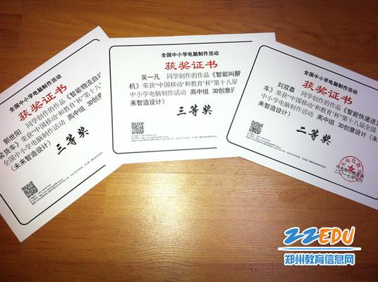 2郑州二中在第十八届世界中小学电脑建造勾当中世界获奖证书_副本
