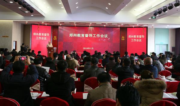 1月15日上午,郑州市教育督导年度工作会在登封举行。