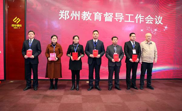 2017年郑州市中小学校责任督学挂牌督导工作先进个人上台领奖