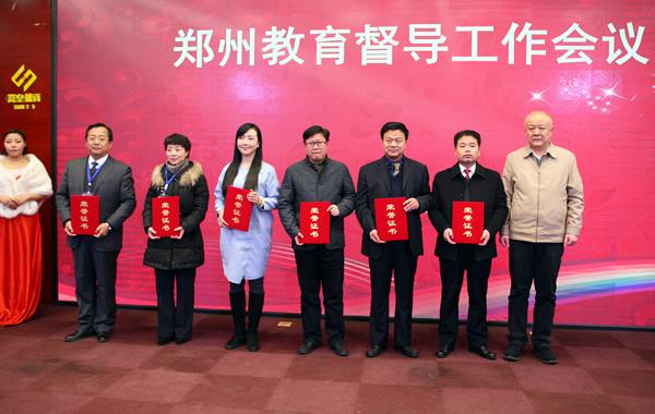 2017年郑州市中小学校责任督学挂牌督导工作先进集体上台领奖