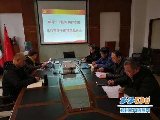 01郑州二十四中学召开2017年度党员干部民主生活会