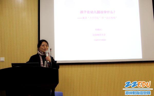1、河南师范大学教育学院学前系主任、教育学博士刘晓红教授走进幼儿园
