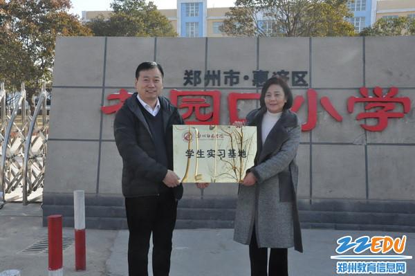 [惠济]青泥师范学院实习基地在花园口小学正式郑州小学图片