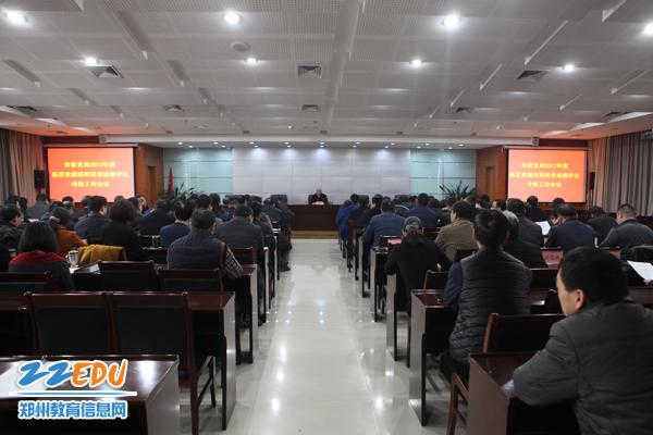 2月2日,市教育局召开2017年度基层党建述职述责述廉评议考核工作会。
