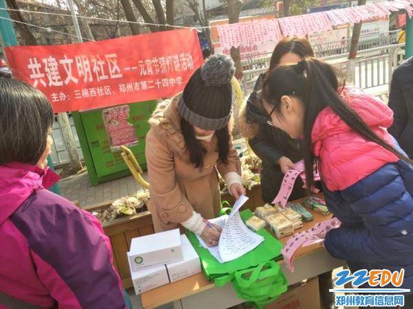 01-郑州24中与三棉西社区共同举办元宵节活动