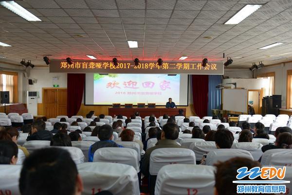 梦想 郑州市盲聋哑学校召开新学期工作会议图片