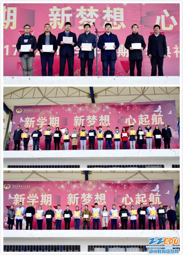 颁发市级、校级优秀班集体与先进团支部等集体荣誉58个