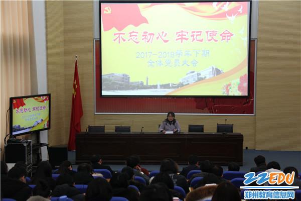 郑州云顶集团娱乐4008召开全体党员大会