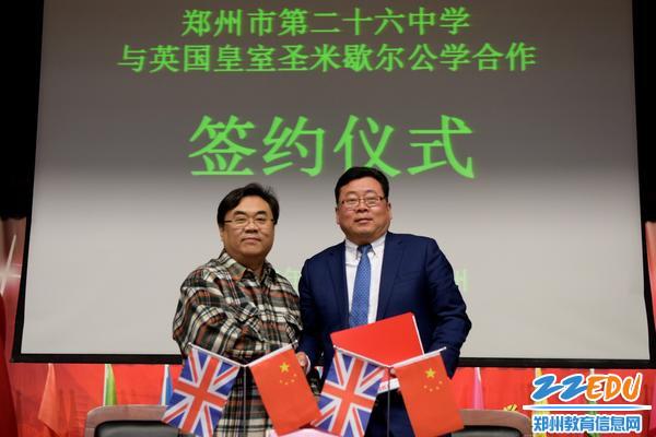 双方代表签约成功