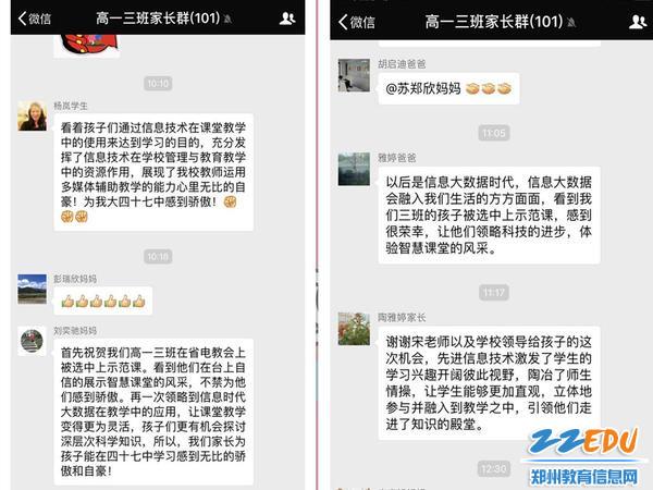 坐反思车去拉萨--郑州47中上册杨梦茹用谷歌地三教师英语年级英语教学v上册及上火图片