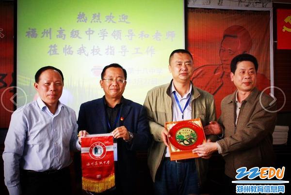 招聘迎接促分享郑州18中提升安顺高级中学教福州交流高中教师图片