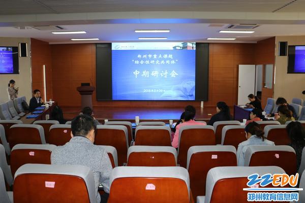 """郑州34中举行了郑州市重点课题""""综合性研究共同体""""中期研讨会"""
