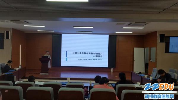郑州34中课题负责人张慧民主任进行汇报
