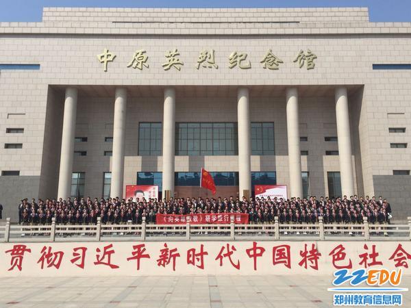 郑州34中开展烈士陵园研学旅行活动