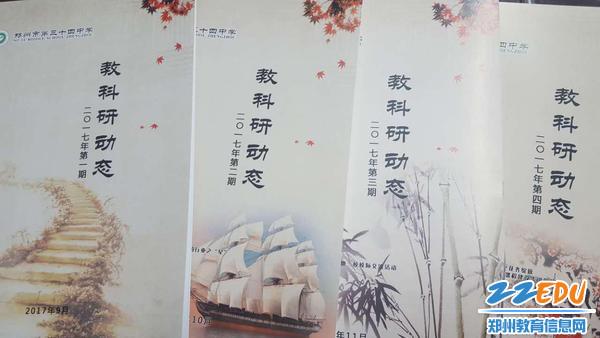 郑州34中被赋予郑州市教养科研试验基地奖品牌