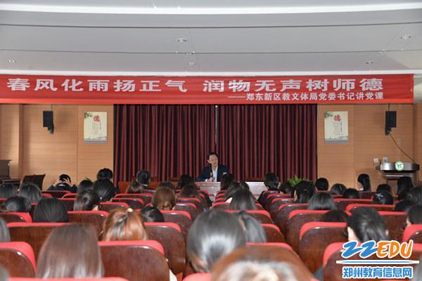 郑东新区教文体局党委书记王恒来到康平小学讲党课