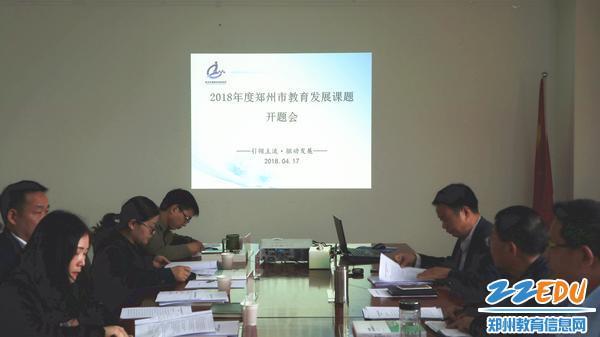 1.2018年度郑州市教育发展课题开题会召开