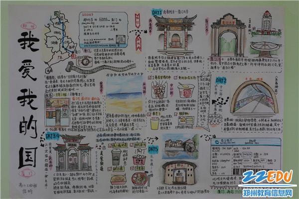 我爱我的国 郑州19中用画笔带你领略祖国壮美山河