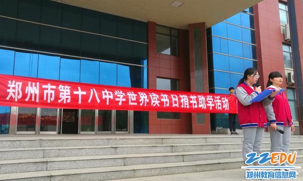 中英文读书倡议