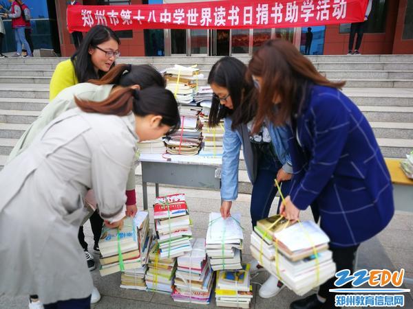 教师捐赠图书