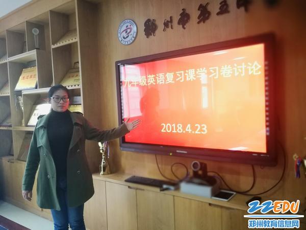复件 郑州市第五中学九年级备课组长王蕾在进行复习学习卷的设计展示