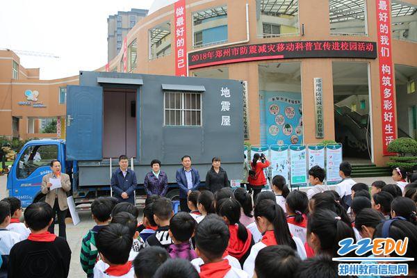 郑州市防震减灾科普宣传活动在二七区长江东路铜陵小学排名图片