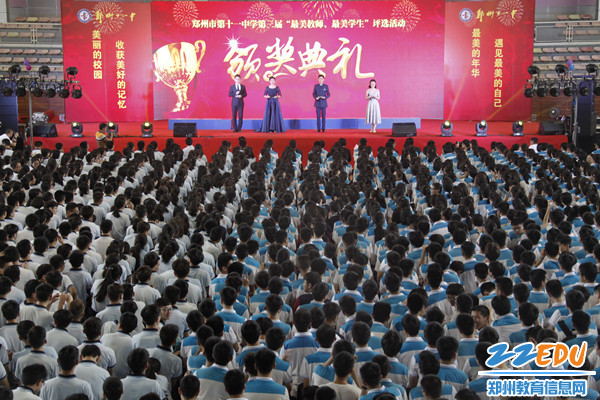 """郑州11中举行第三届""""最美教师、最美学生""""颁奖典礼"""