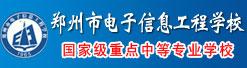 郑州市电子信息工程学校