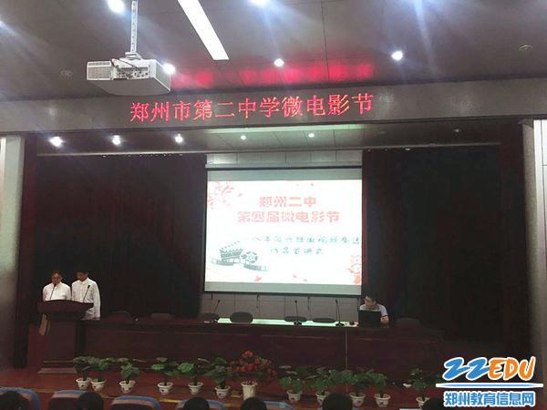 郑州二中初中部微文化首秀国际微电影节wea展示班级初中电影图片