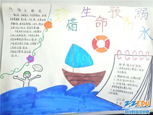 做好防溺水主题安全宣传教育