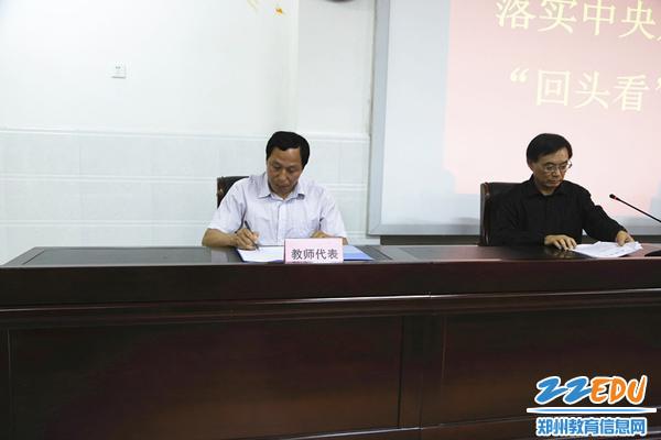 郑州二中召开落实中央八项规定精神回头看专