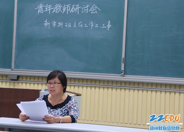 常瑞芳老师介绍班级管理经验