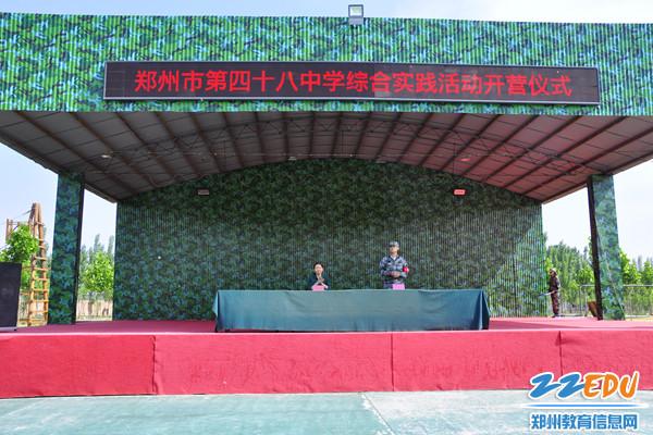 1鄭州市第四十八中學社會實踐開營儀式
